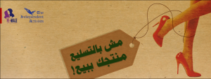 women rights lebanon rita chemaly